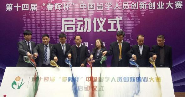 """第十四届""""春晖杯""""中国留学人员创新创业大赛启动"""