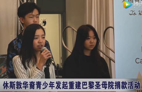 休斯敦华裔青少年发起重建巴黎圣母院捐款活动