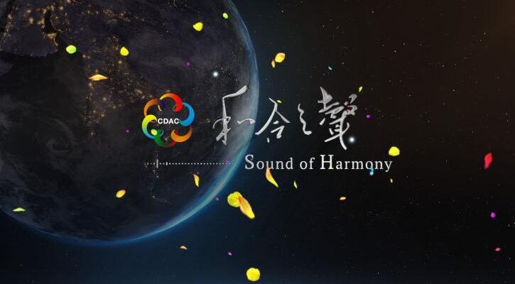 穿越时空!《和合之声》带你聆听亚洲文明之声
