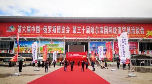 第六届中俄博览会开馆:引领中俄经贸合作新趋势