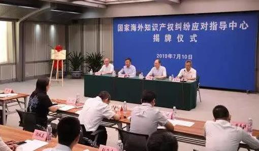 中国设立海外知识产权纠纷应对指导中心