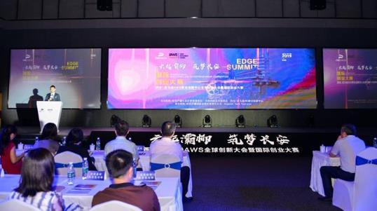 国际双创大赛总决赛在西安浐灞生态区举行
