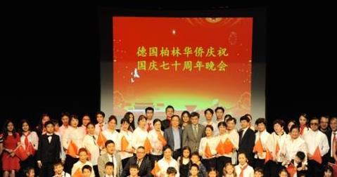 德国柏林华侨华人欢庆新中国成立70周年