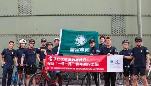 """在德华人青年组织主题骑行 以车轮丈量""""一带一路"""""""