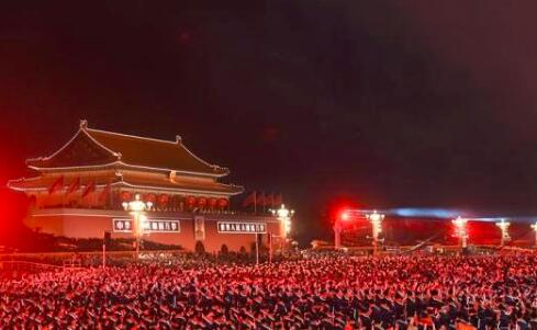 中华人民共和国成立70周年联欢活动