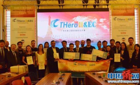 2019年广州天英汇国际创新创业大赛法国赛区决赛举行