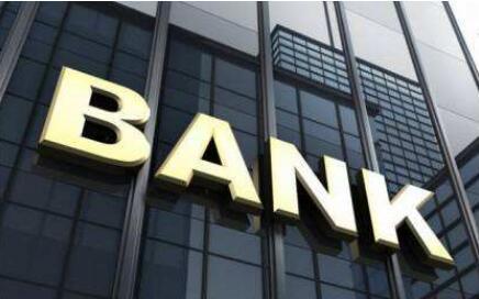 中国金融业开放步伐加快 外资银行险企准入放宽