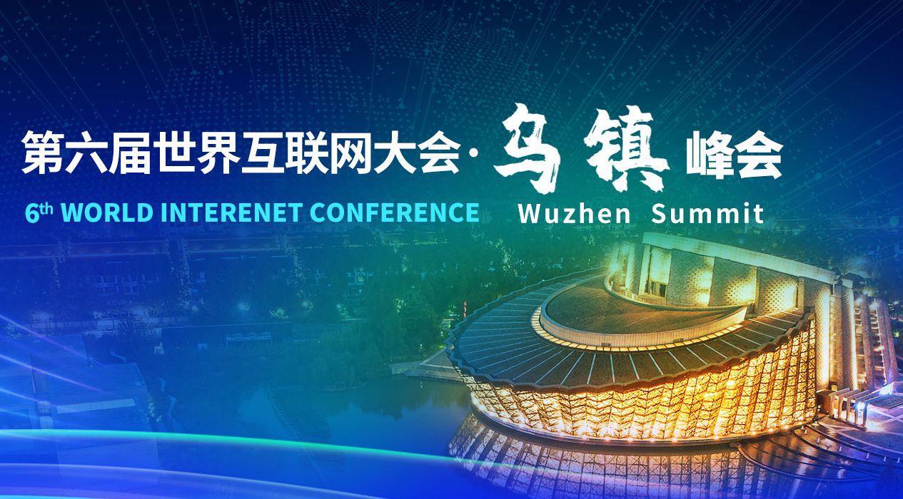第六届世界互联网大会将在浙江乌镇拉开帷幕