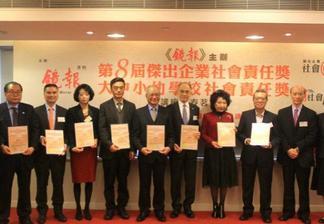 """香港《镜报》第八届杰出企业社会责任奖颁奖 首设""""一带一路""""奖项"""