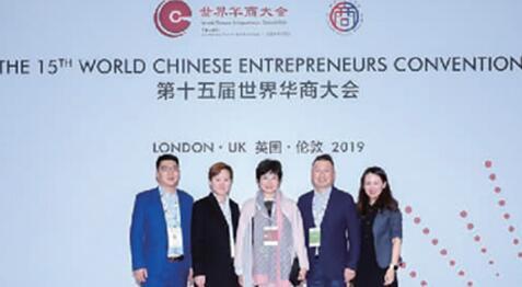 第十五届世界华商大会在伦敦举行