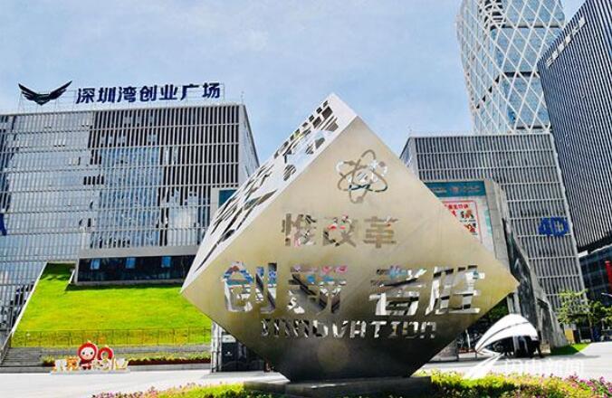 深圳:自主创业留学归国人员每月最高1560元补贴