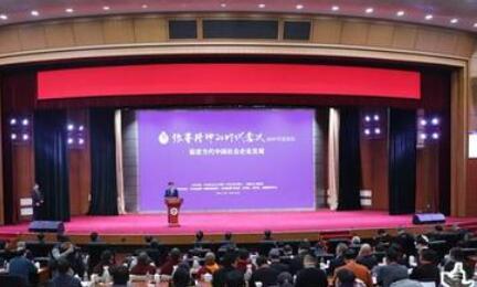 """""""张謇精神的时代意义""""2019年度论坛举行"""
