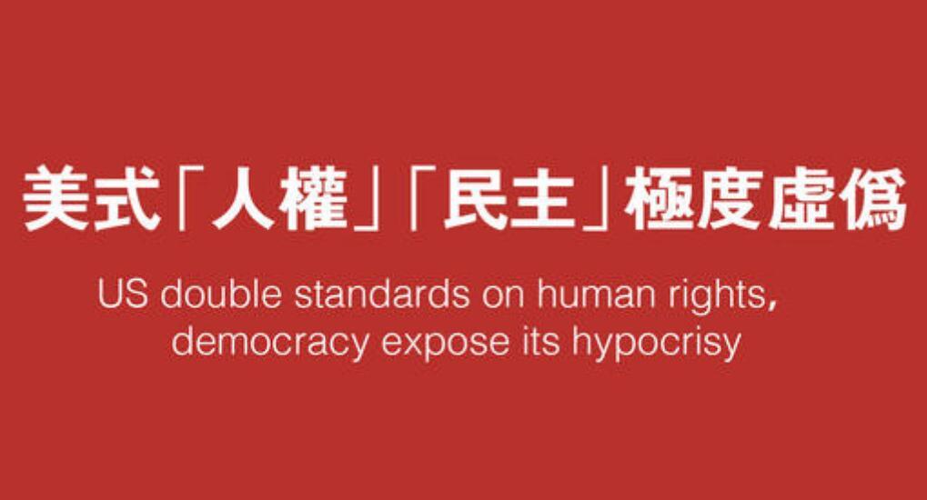 """美式""""人权""""""""民主""""极度虚伪——操弄""""双标""""不会得逞"""