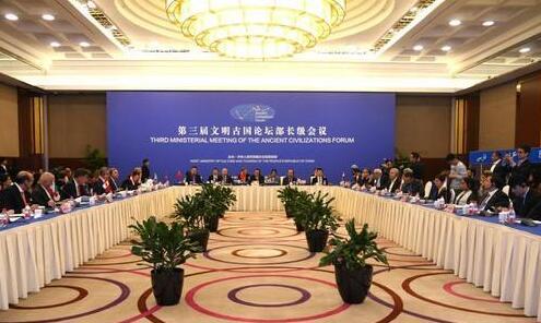 第三届文明古国论坛部长级会议通过《北京宣言》