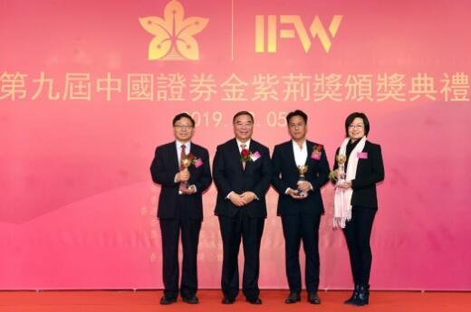 第九届中国证券金紫荆奖颁奖典礼在香港举行