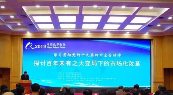 第十七届中国改革论坛在京举行