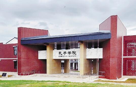 8个国家首次设立孔子学院 全球孔院数目达550所