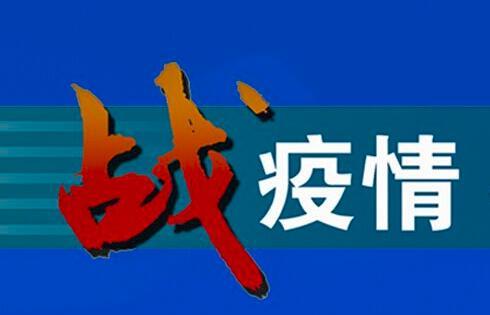 中国必将战胜疫情