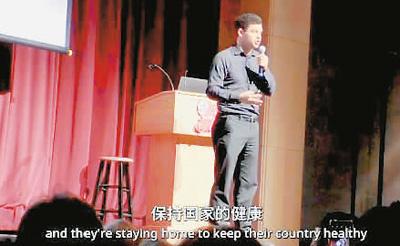 美国小伙举办公益脱口秀—— 讲述中国人乐观抗疫的故事
