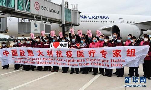 中国向意大利派出第三批抗疫医疗专家组