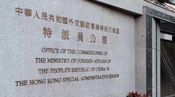 外交部驻港公署:长治久安治本之策