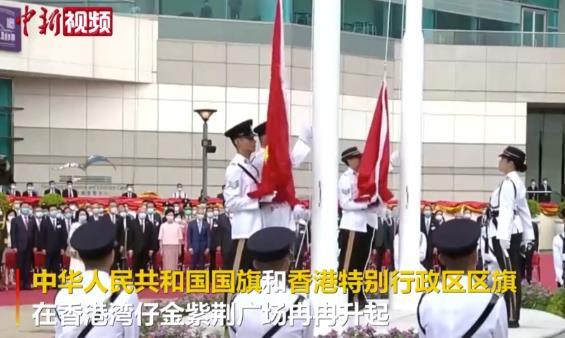 香港特区举行升旗礼庆祝回归23周年 林郑月娥等出席