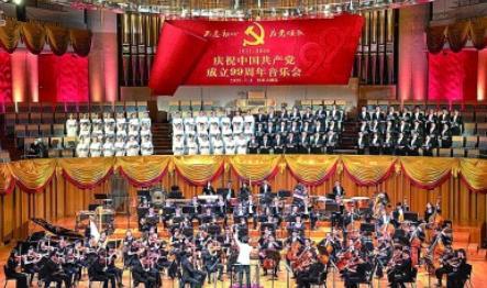 国家大剧院举行庆祝中国共产党成立99周年音乐会 弦歌咏唱九十九载峥嵘岁月