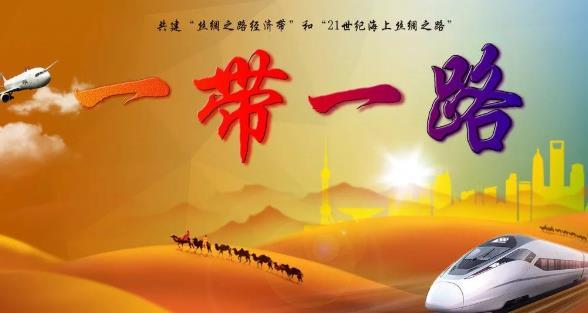 """中央党校(国家行政学院)国际战略研究院教授、国际关系与""""一带一路""""研究所所长赵磊:""""一带一路""""接下来如何走深走实"""
