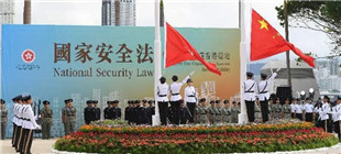"""有效维护国家安全,确保""""一国两制""""行稳致远"""