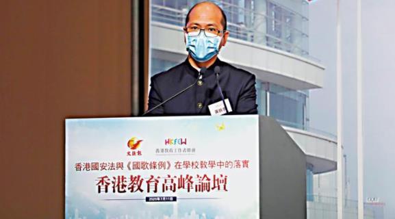 香港教联会主席黄锦良:学者与教师应共同编写国安法教材