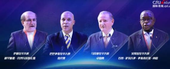 """""""一带一路""""沿线国家驻华使节热评服贸会:释放重要信号 彰显中国信心与勇气"""
