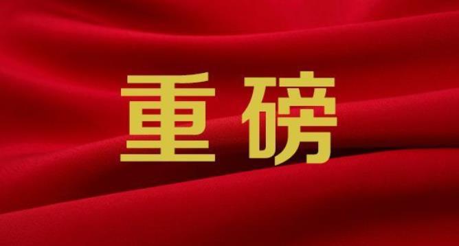 中共中央政治局9月28日召开会议