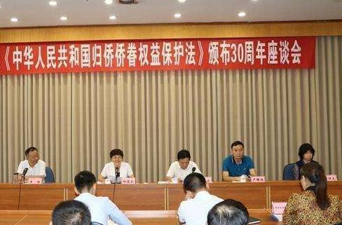 归侨侨眷权益保护法颁布三十周年座谈会举行 白玛赤林出席并讲话