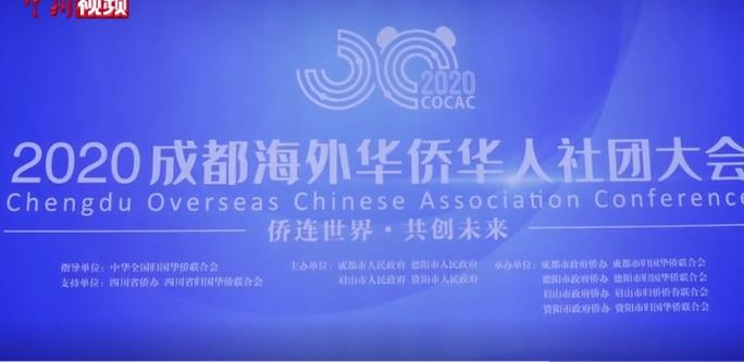 """海外华侨华人成都共话""""后疫情时代""""中外合作新发展"""