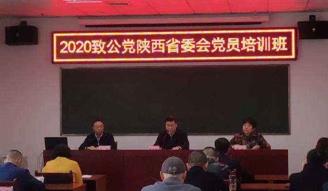 致公党陕西省委会举办2020年党员培训班