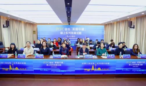 """2020台湾""""美丽中华""""线上推广活动之陆上丝绸之路之旅推介活动成功举办"""