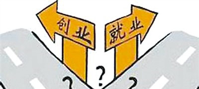 创业?就业? 回国第一步迈向哪里?