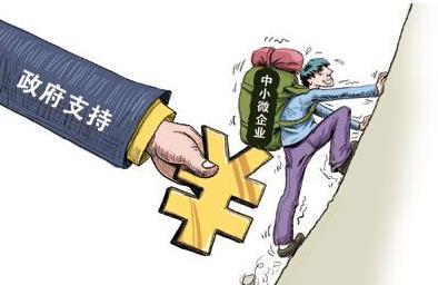 陕西省1.05亿元支持小微企业创业创新