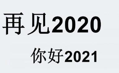 再见2020,感谢有你