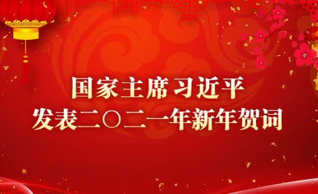 国家主席习近平发表二〇二一年新年贺词(视频)