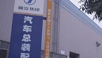 """海外业务发展抢眼,陕汽进出口""""十三五""""实现四连增"""
