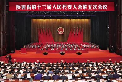 陕西省十三届人大五次会议隆重开幕