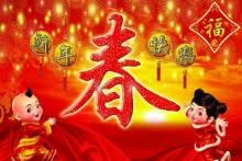 中国传统节日之春节