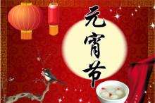 中国传统节日之元宵节