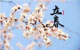 二十四节气之立春