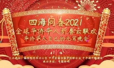 四海同春·2021全球华侨华人新春云联欢播出