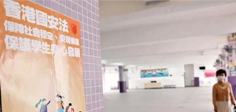 推行国家安全教育,香港理直气壮