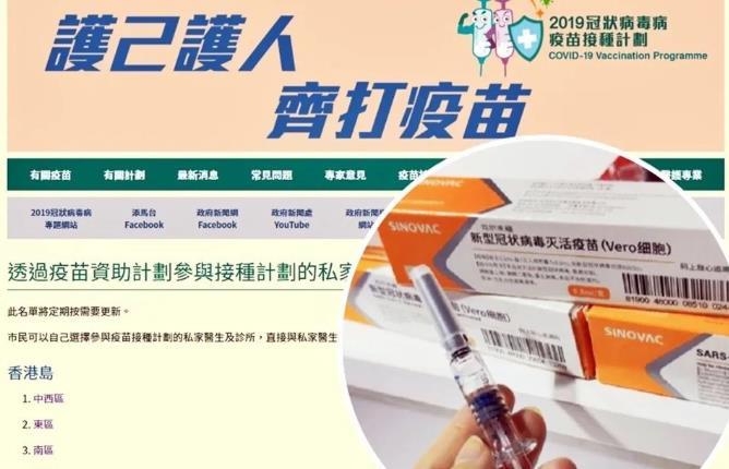 香港疫苗预约系统再开放,超过13.5万人已预约成功
