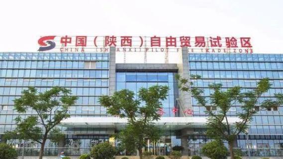 陕西自贸区21项改革创新成果在全国复制推广