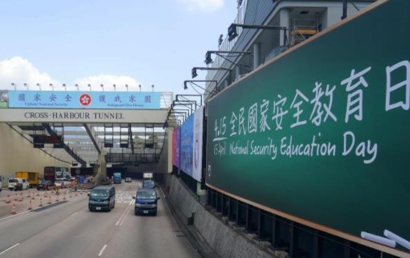 香港特区国安委首次在港举办全民国家安全教育日活动
